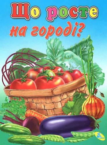 Artwork from the book - Що росте на городі? by Поліна Бабій - Ourboox.com