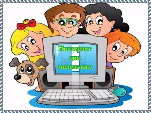 Интернет для маленьких by Команда