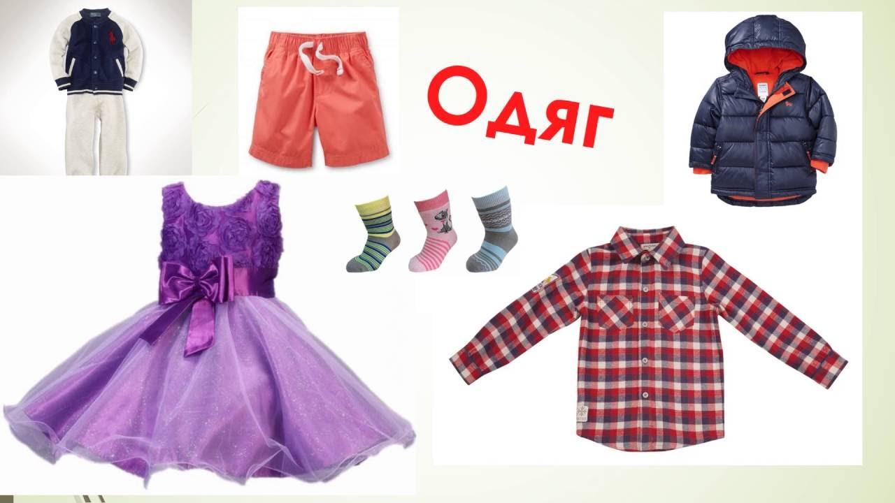 Як правильно одягати дитину by Olya Rudyk - Illustrated by Поради щодо комфортного одягання дітей. - Ourboox.com