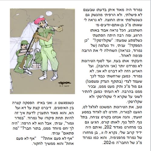 Artwork from the book - על עכברים וצנחנים – מספרים לוחמי פלוגה א' 1966 by צביקה ויסברוד - Illustrated by אריה טופור - Ourboox.com