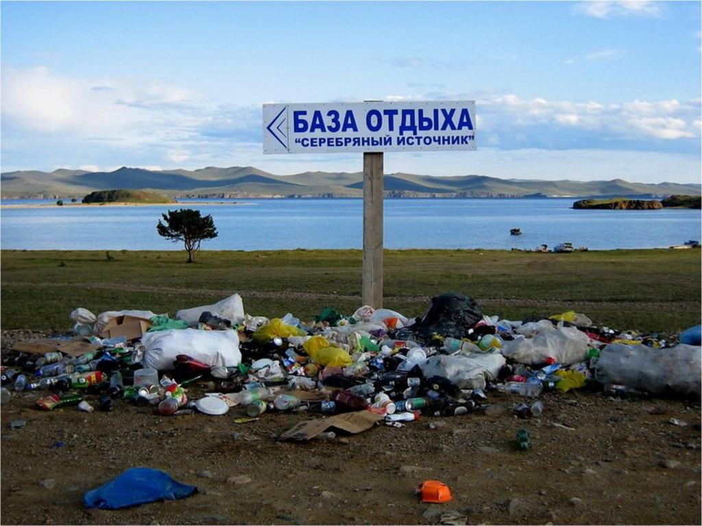 Экология Иркутской области by Шкодов Георгий - Ourboox.com