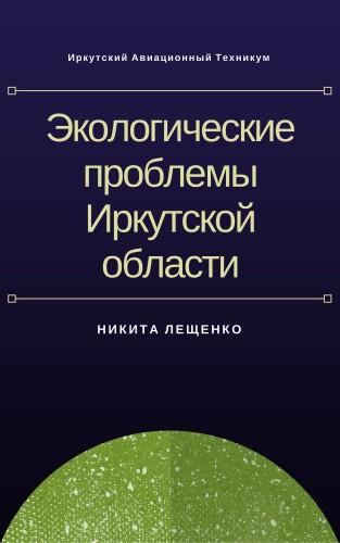 Экологические проблемы Иркутской области by nikitlaept - Illustrated by Никита Лещенко - Ourboox.com