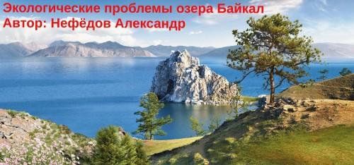 Экологические проблемы озера Байкал by Александр  - Ourboox.com