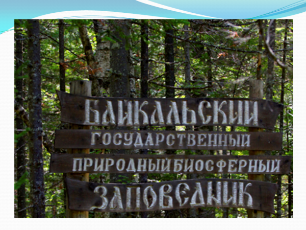 Заповедники Байкала by Full Name - Ourboox.com