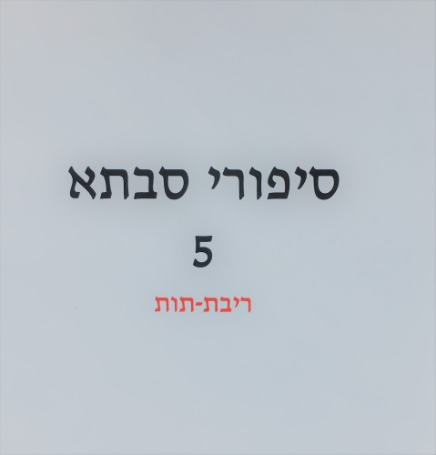 Artwork from the book - ריבת תות by sharona Givol - Illustrated by שרונה גבעול - Ourboox.com
