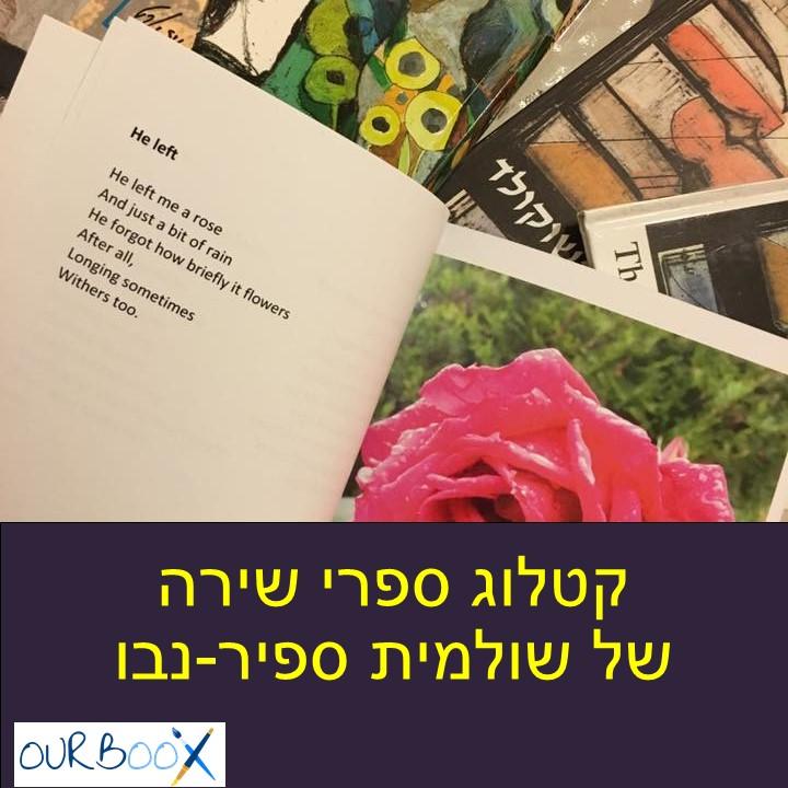 קטלוג ספרי השירה של שולמית ספיר – נבו by Shulamit Sapir-Nevo - Ourboox.com