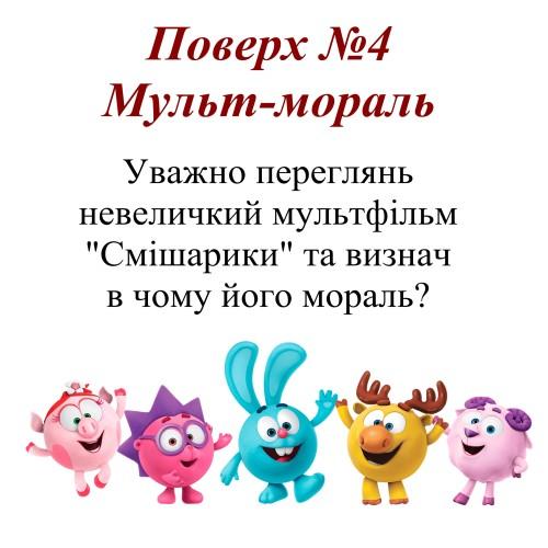 Artwork from the book - Міцний будинок знань by Oleksandra Tarasevych - Ourboox.com