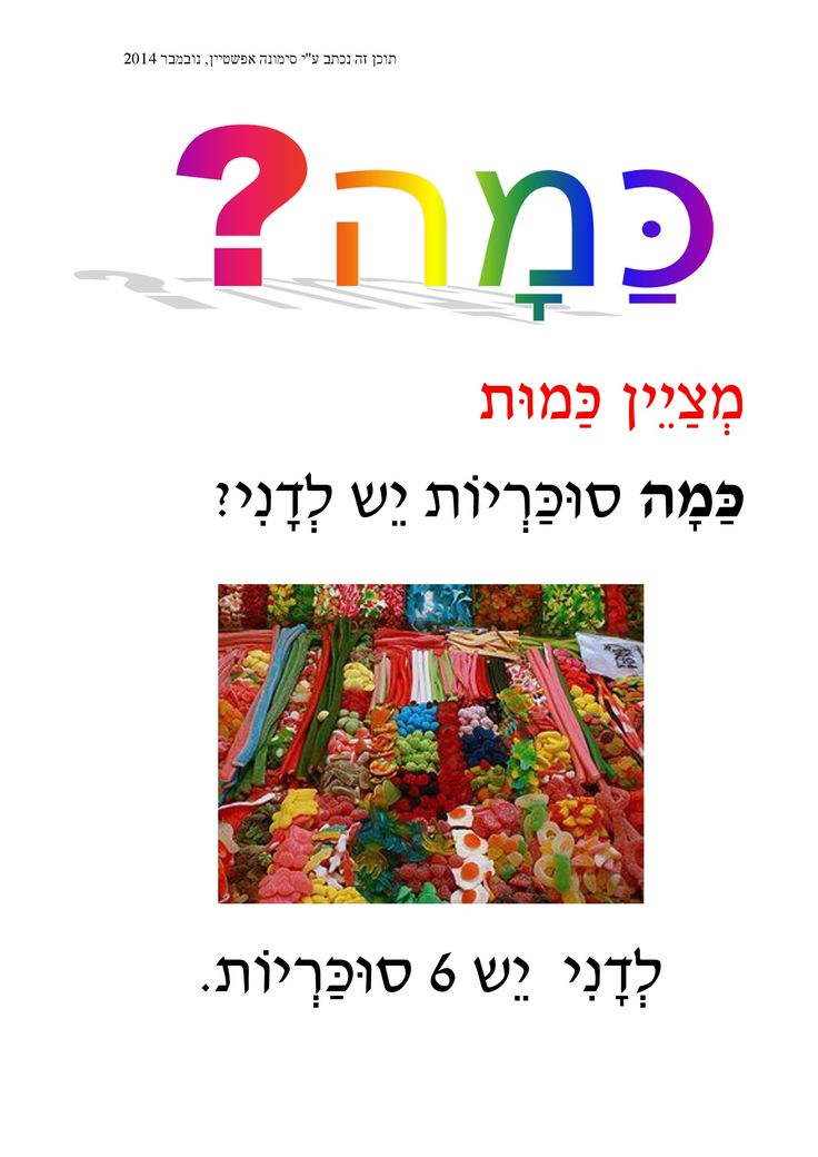 Artwork from the book - מילות שאלה by somaia - Illustrated by סומייה קעדאן - Ourboox.com