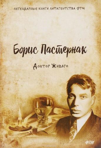 Artwork from the book - Борис Пастернак. Творчий шлях письменника by Marianna - Ourboox.com