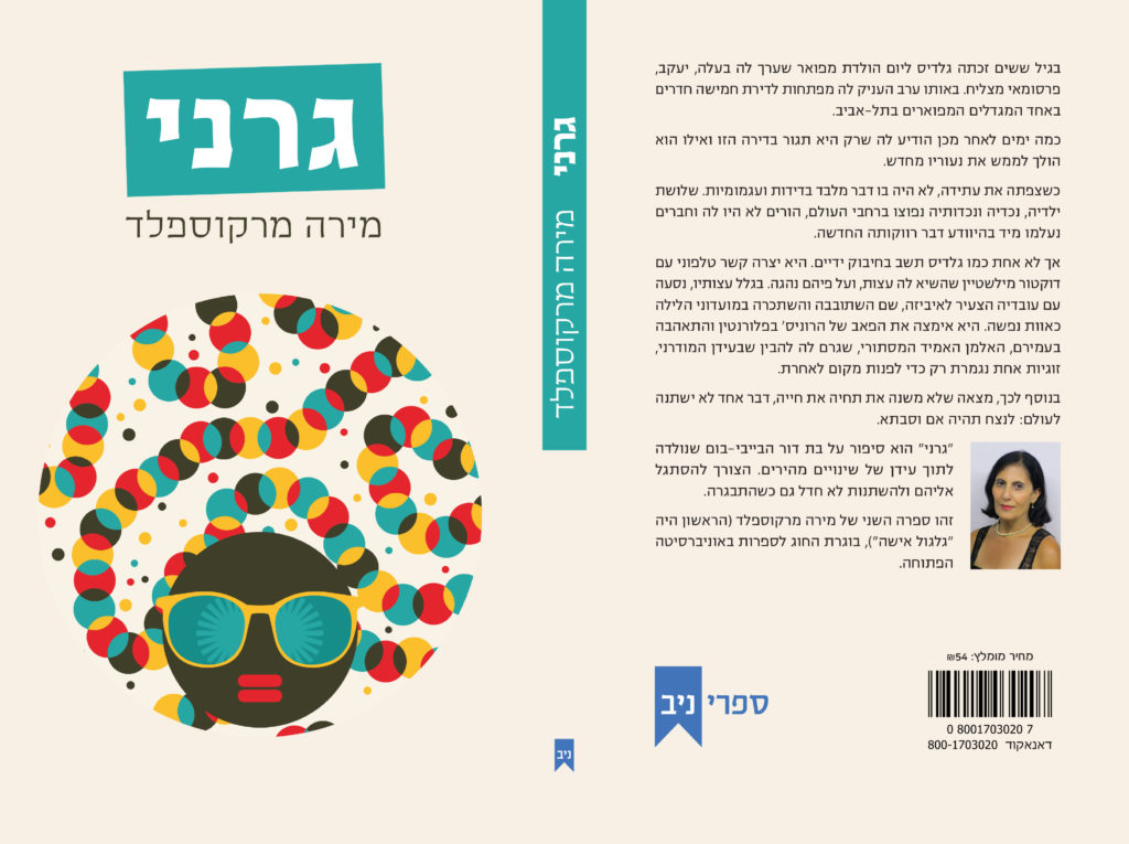 גרני – מירה מרקוספלד by Mira Markusfeld - Illustrated by מירה מרקוספלד - Ourboox.com