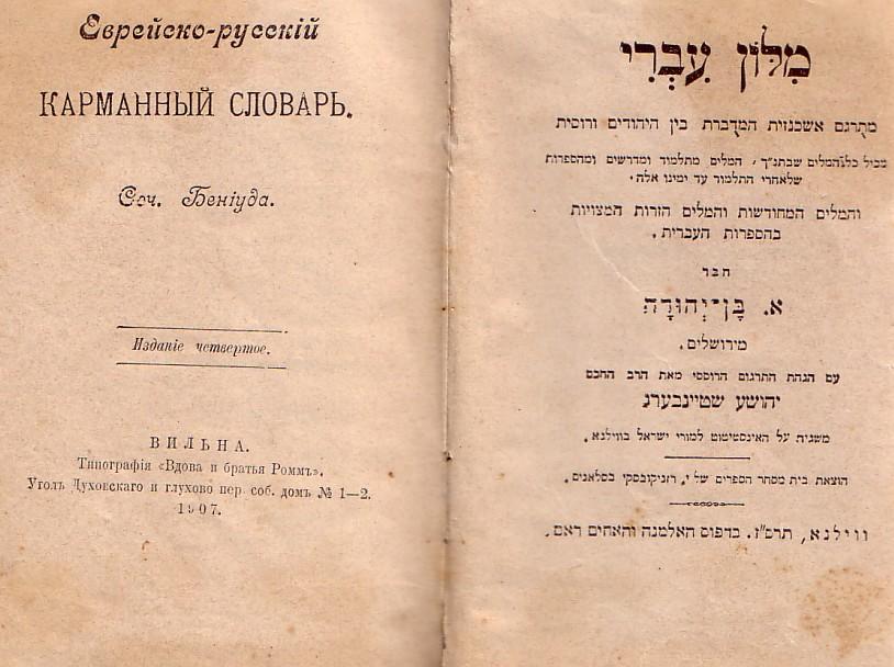 לקראת 160 שנה להולדתו של אליעזר בן יהודה וליום השפה העברית by viki f. - Ourboox.com
