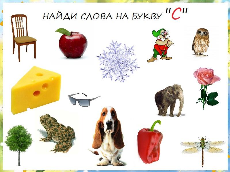 Дифференциация звуков [С], [Ш] by Elena Danilo - Ourboox.com