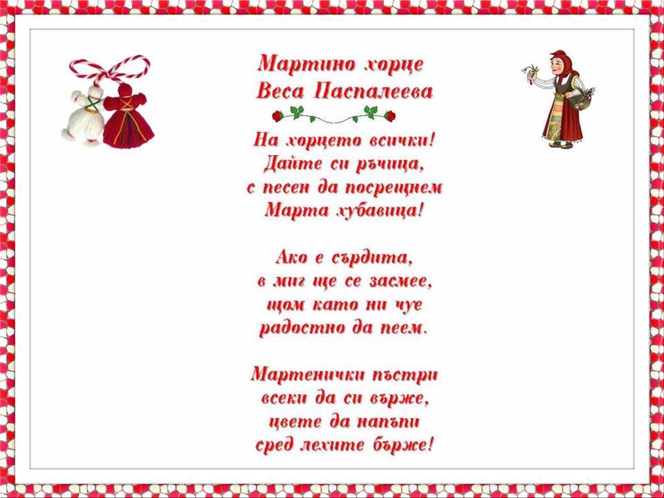 Artwork from the book - БАБА МАРТА by Pepa Chavdarova - Ourboox.com