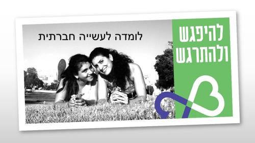 Artwork from the book - עשייה חברתית by פרח חיפה - Illustrated by פרח חיפה - Ourboox.com