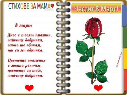 Artwork from the book - MAMA by Pepa Chavdarova - Ourboox.com