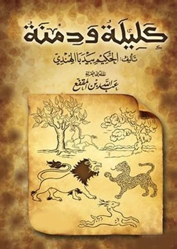 قصص كليلة ودمنة للاطفال pdf