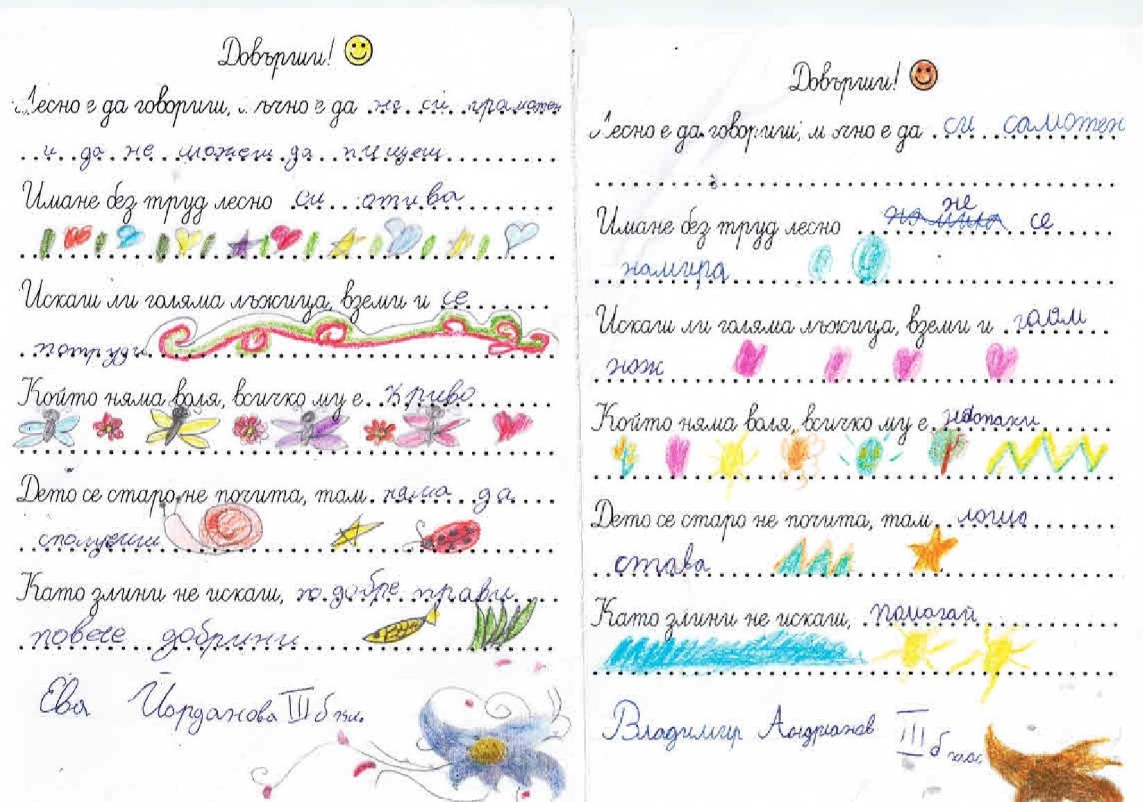 ДОВЪРШВАМЕ ПОСЛОВИЦИ И ПОГОВОРКИ, 3.б клас § 4.в клас by Shermin Ahmedova - Ourboox.com