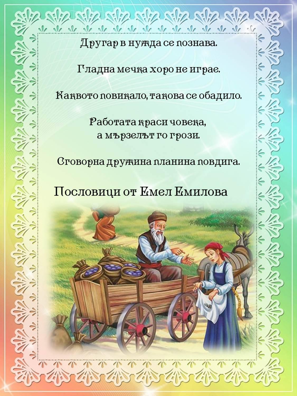 ПРОЧЕТОХМЕ, ИЗБРАХМЕ, НАПИСАХМЕ by Shermin Ahmedova - Ourboox.com