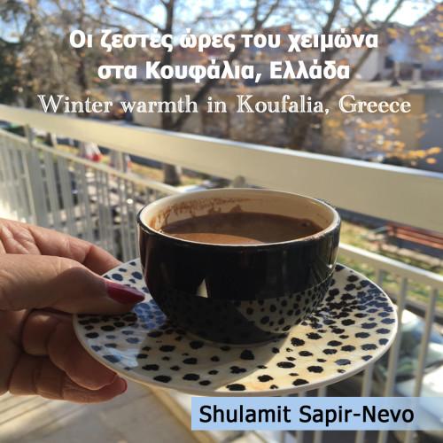 Οι ζεστές ώρες του χειμώνα στα Κουφάλια, Ελλάδα *Winter warmth in Koufalia, Greece by Shuli Sapir-Nevo Photo and Motto - Illustrated by Shulamit Sapir- Nevo - Ourboox.com