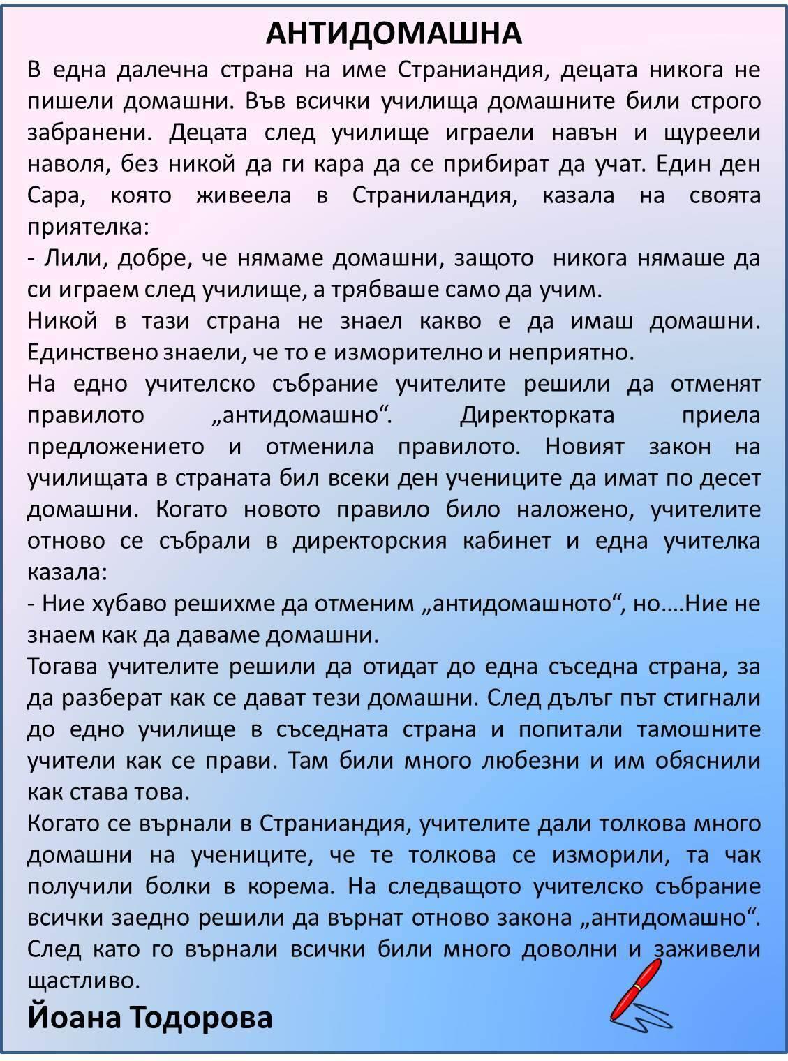 """Artwork from the book - ПРИКАЗКА ПО ПРОИЗВОЛНА ПРЕДСТАВКА, """" МОСТ НА ПРИЯТЕЛСТВОТО"""", 2017/2018 г. by Shermin Ahmedova - Ourboox.com"""