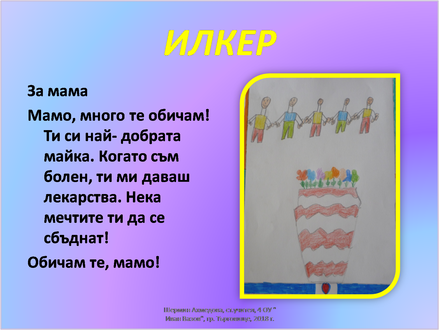 Artwork from the book - МОРЕ ОТ ЛЮБОВ ЗА МАМА by Shermin Ahmedova - Ourboox.com
