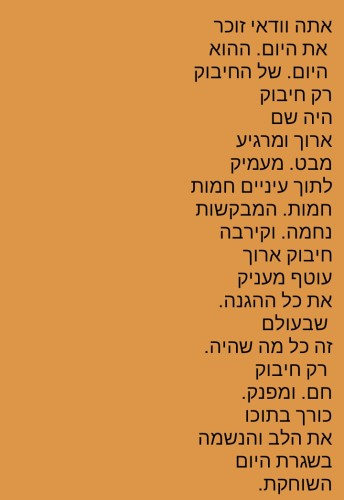 Artwork from the book - תפילה לגיל ולאמהות, שילדיהן באשר הם שם – רחל וורטה by Yoged Amnon - יגודז