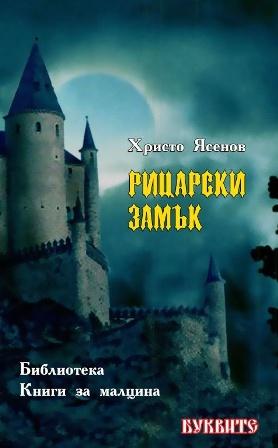 Рицарски замък by tsvetna - Ourboox.com