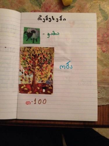 "Artwork from the book - ქსელური პროექტი ,,გამოცანები მშობლიურ ქალაქზე, სოფელზე, კუთხეზე"" by Manana Molodinashvili - Ourboox.com"
