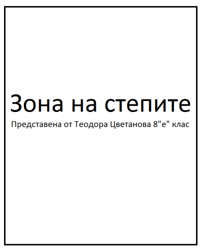 Artwork from the book - Зона на степите by Теодора  - Ourboox.com