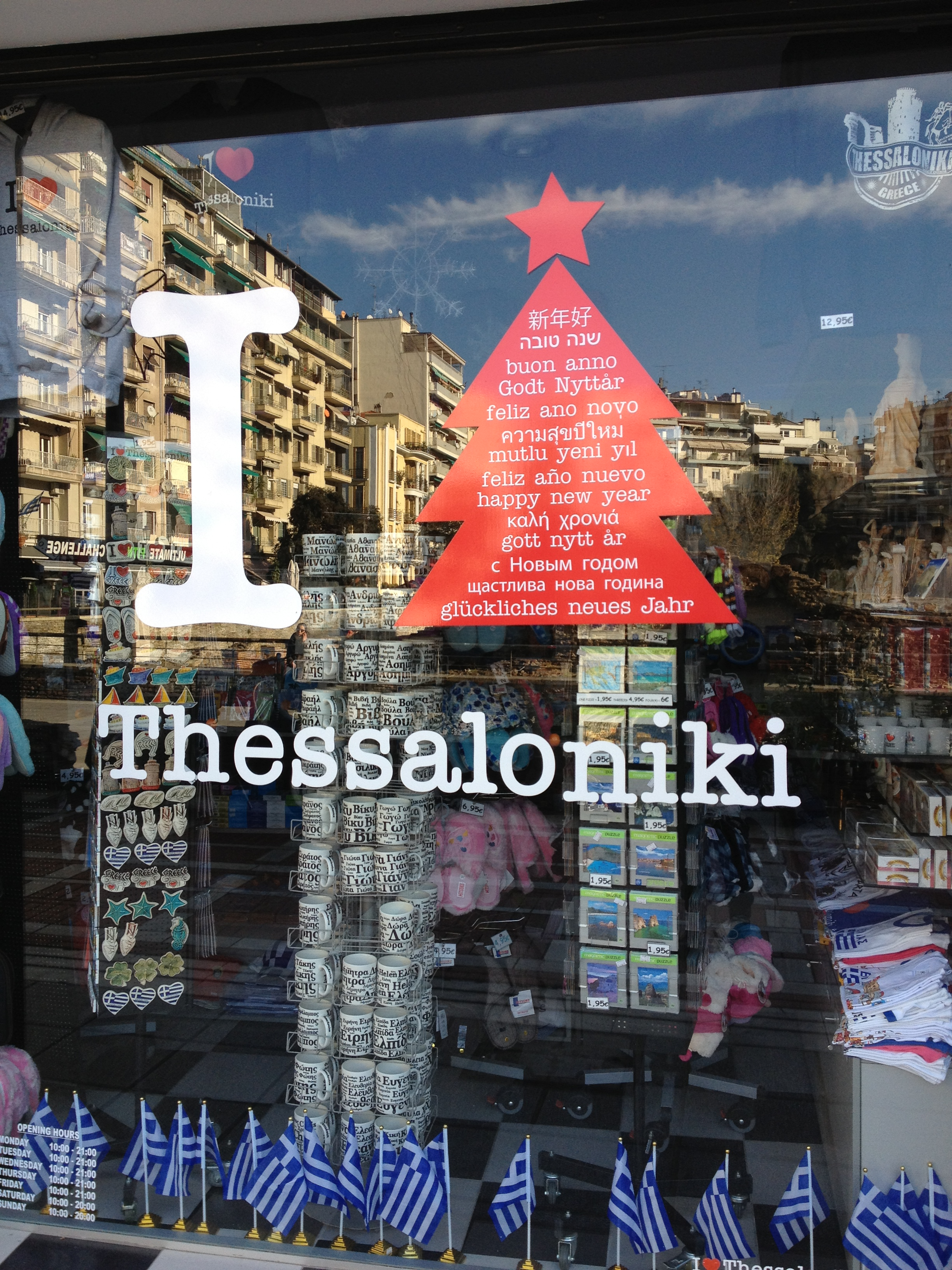 To fall in love with Thessaloniki by Shulamit Sapir-Nevo - Illustrated by Shulamit Sapir- Nevo - Ourboox.com