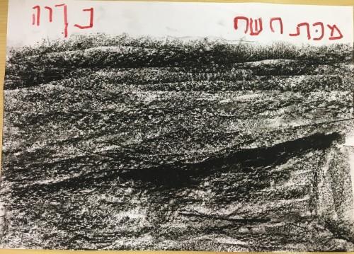 Artwork from the book - סיפור יציאת מצרים – גן הדר 2018 by mazal varolin - Illustrated by יצרו ילדי גן הדר 2018 - Ourboox.com