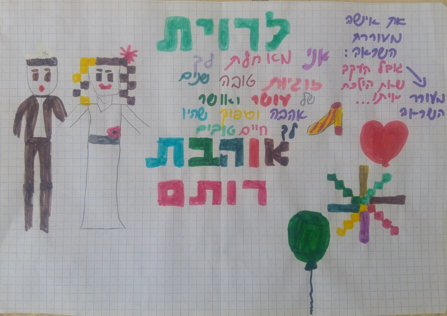 Artwork from the book - ברכות לחתונה של רוית ומשה באהבה מתלמידי כיתה ד4 by אילן  - Ourboox.com