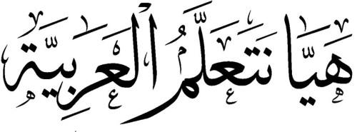 الغه العربية by Donia - Illustrated by تعليمي - Ourboox.com