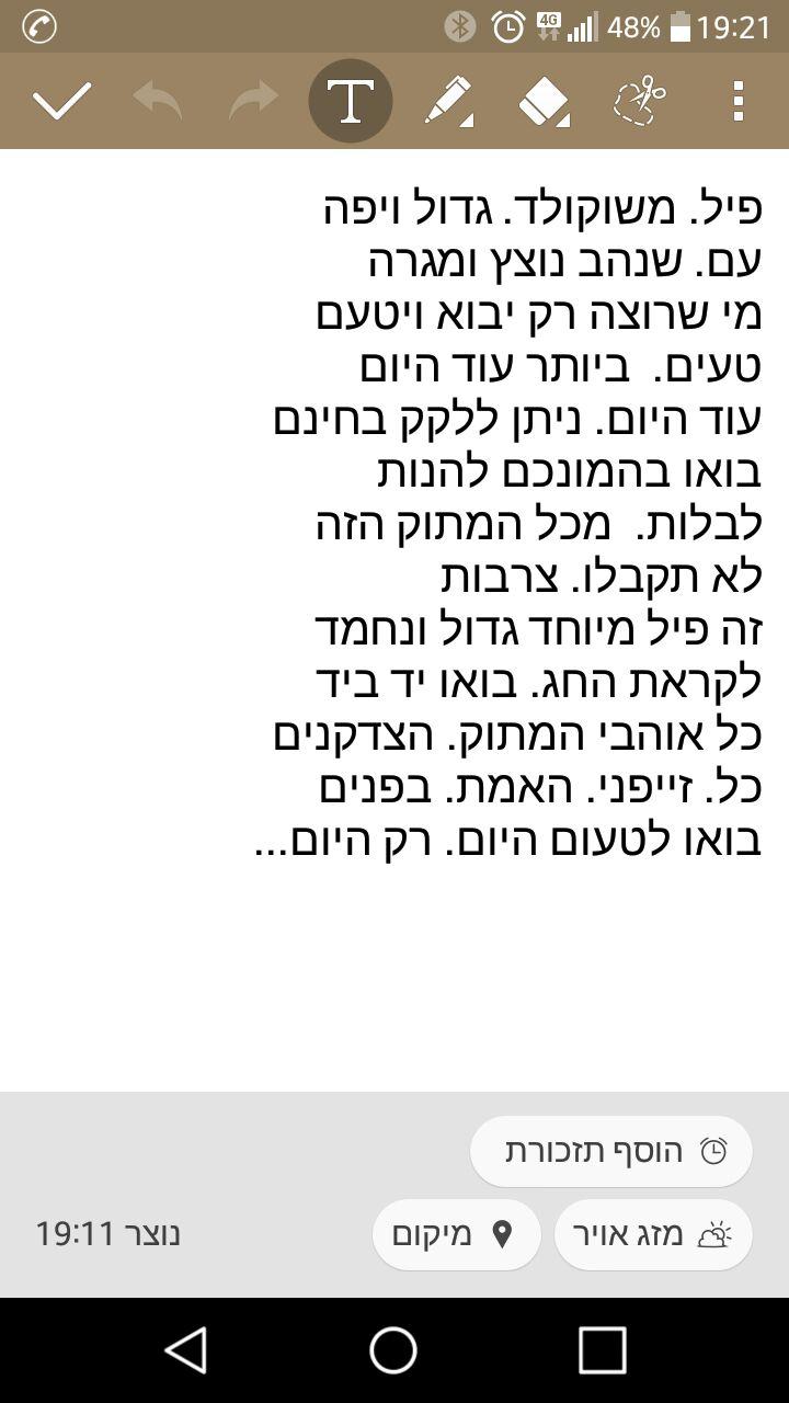 Artwork from the book - חתימה התנהגותית / נושם לתוך הכאב: & המשוררת by Yoged - יגודז