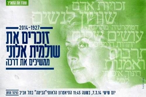 שולמית אלוני – אבירת זכויות האדם by Yoged - יגודז'ינסקי / Yagodjinsky - יוגד : Went Electric / מעבדה לשירה מכוונת - Illustrated by רצ - Ourboox.com
