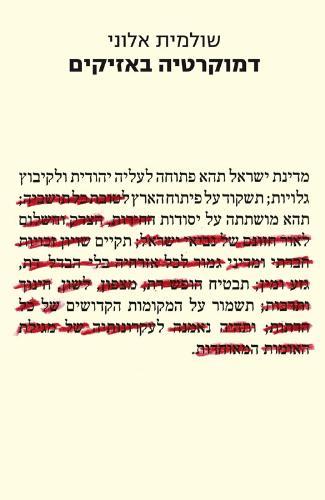שולמית אלוני – אבירת זכויות האדם by Yoged - יגודז