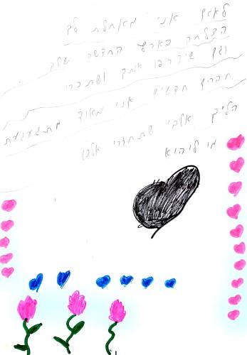 Artwork from the book - באהבה גדולה לאגם שלנו by אילן  - Illustrated by מתלמידי כיתתך ב'2 והמחנכת מיכל מעוז, בית ספר שיזף אור יהודה - Ourboox.com
