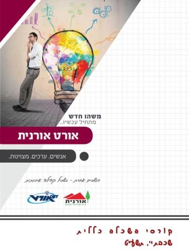 "Artwork from the book - קורסי השכלה כללית שכבת י' תשע""ט by Yael  - Ourboox.com"