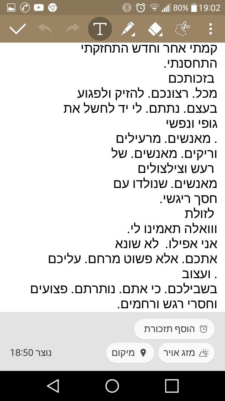 """מחקי הודעות, אבל לא את עצמך – """"הישרדותי ניו"""": & המשוררת by Yoged - יגודז"""