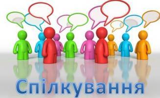 Спілкування -основа міжособистісних взаємин by Anna Dragunova - Ourboox.com