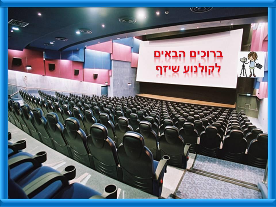 בית ספר מהסרטים, שיזף אור יהודה by אילן  - Ourboox.com