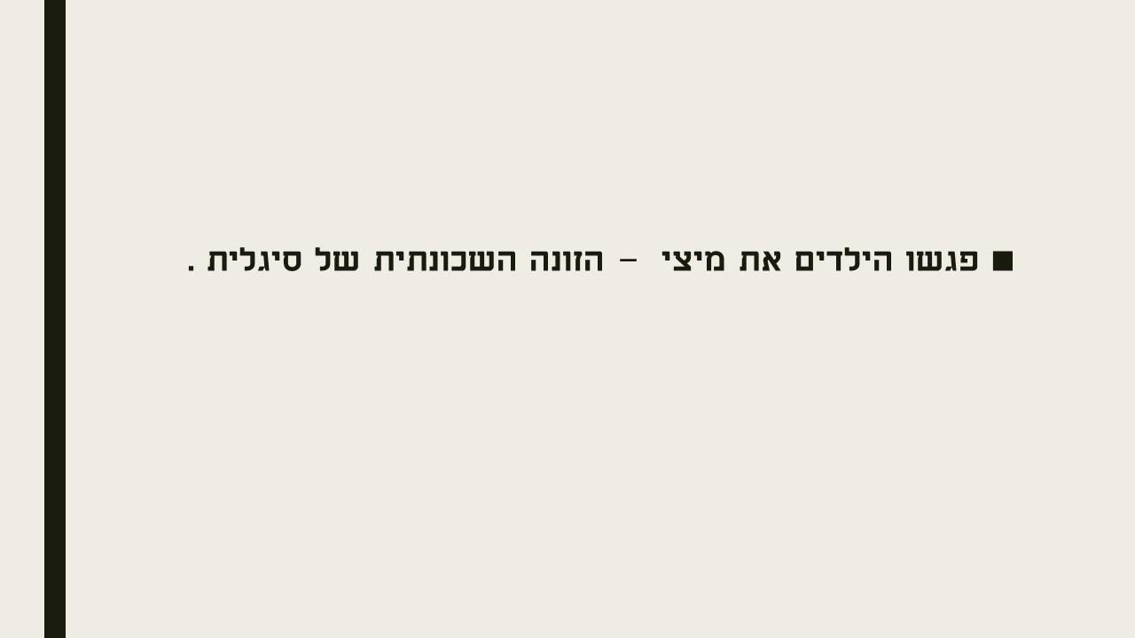Artwork from the book - מעשה בחמישה סמים by liam atias - Ourboox.com