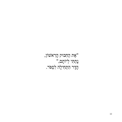 Artwork from the book - חמישים אלף חיבוקים by Sigal Magen - Illustrated by Sigal Magen - Ourboox.com