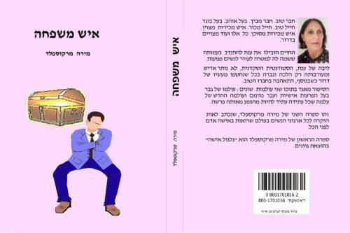Artwork from the book - איש משפחה by Mira Markusfeld - Illustrated by מירה מרקוספלד - Ourboox.com
