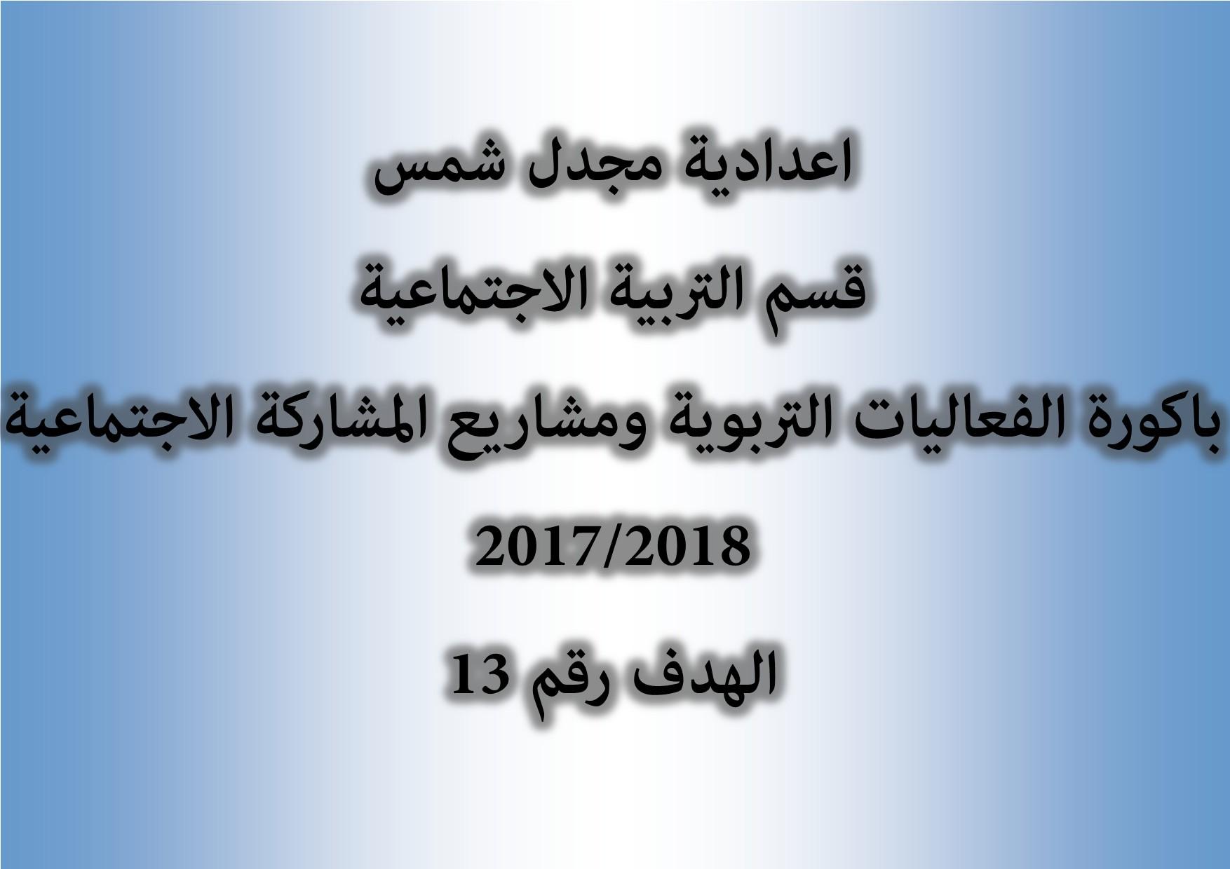 قسم التربية الاجتماعية 2017-2018 by Ameen Qadhamany - Ourboox.com