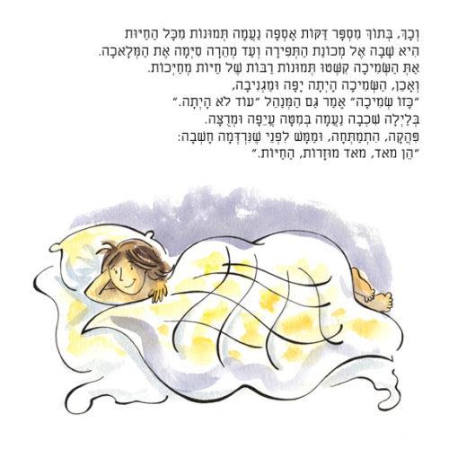 Artwork from the book - נעמה תופרת שמיכה by חנוך רון - Illustrated by טניה רוסיטה - Ourboox.com