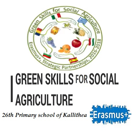 Artwork from the book - Green Skills for Social Agriculture -26th PS of Kallithea – 2nd year activities by 26th Primay School of Kallithea - Ourboox.com