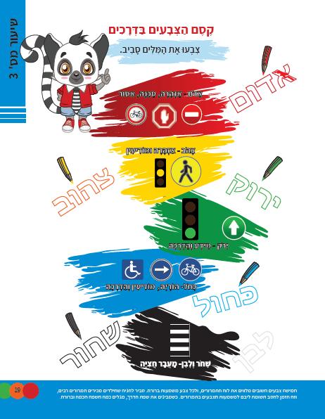 סימני דרך זהירות בדרכים לכיתות א-ב מאת אסתי עצמוני הוצאת לֶמוּר by אסתי עצמוני - Illustrated by אסתי עצמוני - Ourboox.com