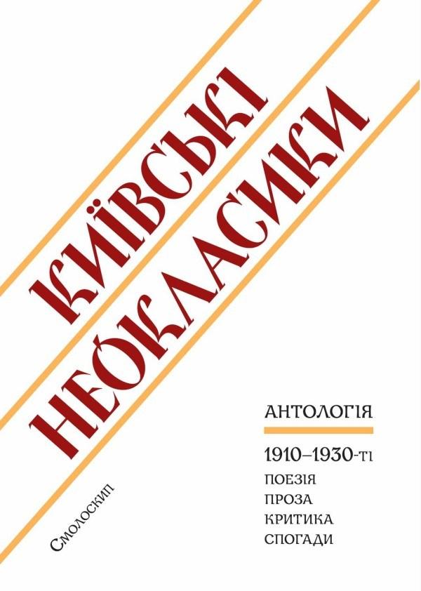 Київські неокласики by veronika - Illustrated by Василець Вероніки та Зозулі Ірини - Ourboox.com