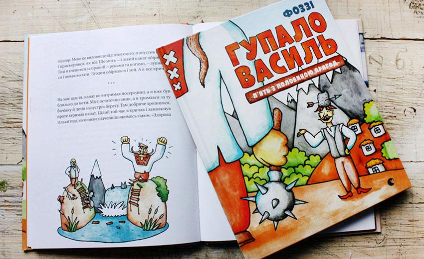 Фоззі by veronika - Illustrated by Василець Вероніки та Зозулі Ірини - Ourboox.com